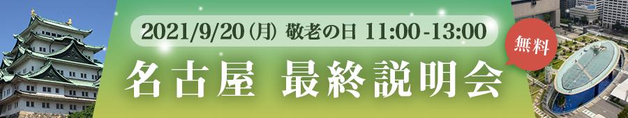 エントリー者募集説明会開催 in 名古屋