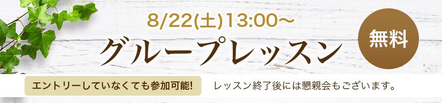 8月22日(土)グループレッスン  開催!
