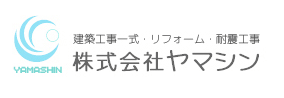 株式会社ヤマシン